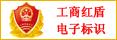 红盾网标示